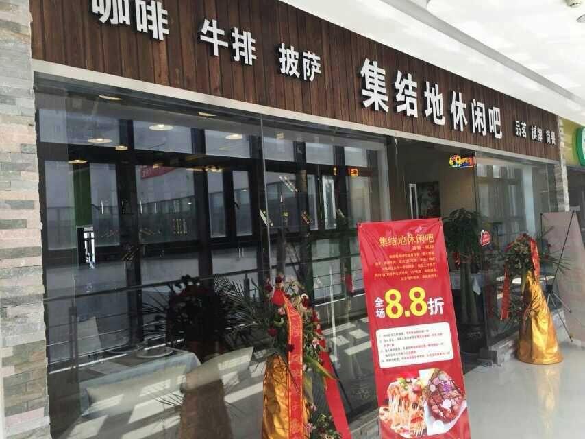 集结地复工餐厅.jpg