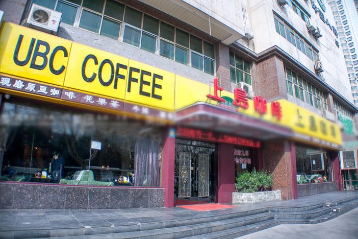 上岛咖啡.jpg