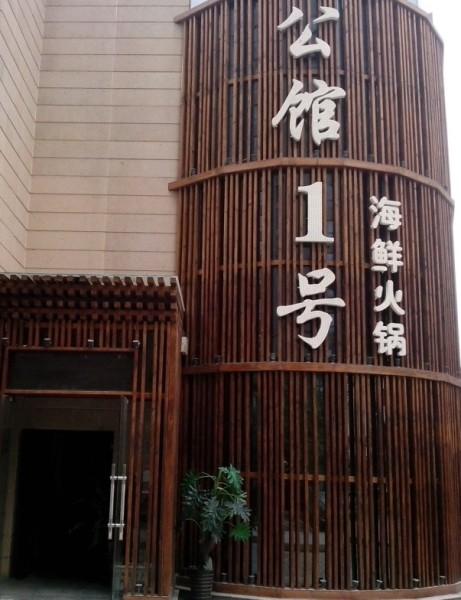 公馆1号(k8彩票).jpg